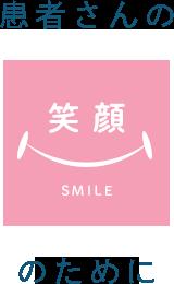 患者さんの笑顔のために